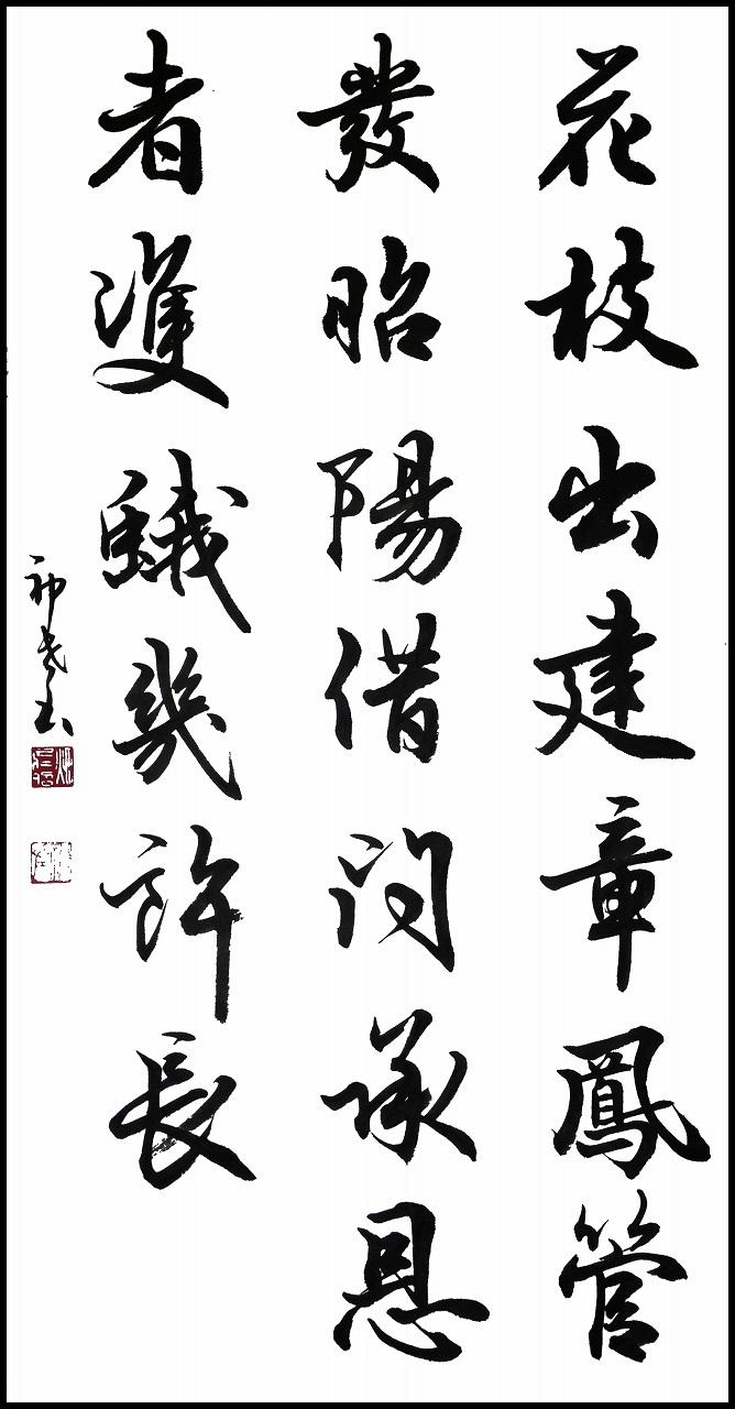 s-十段試験行書