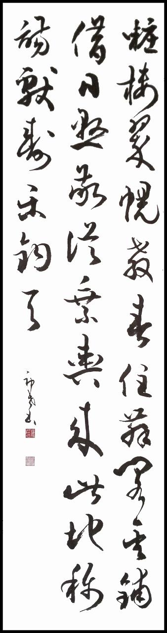 s-十段試験草書