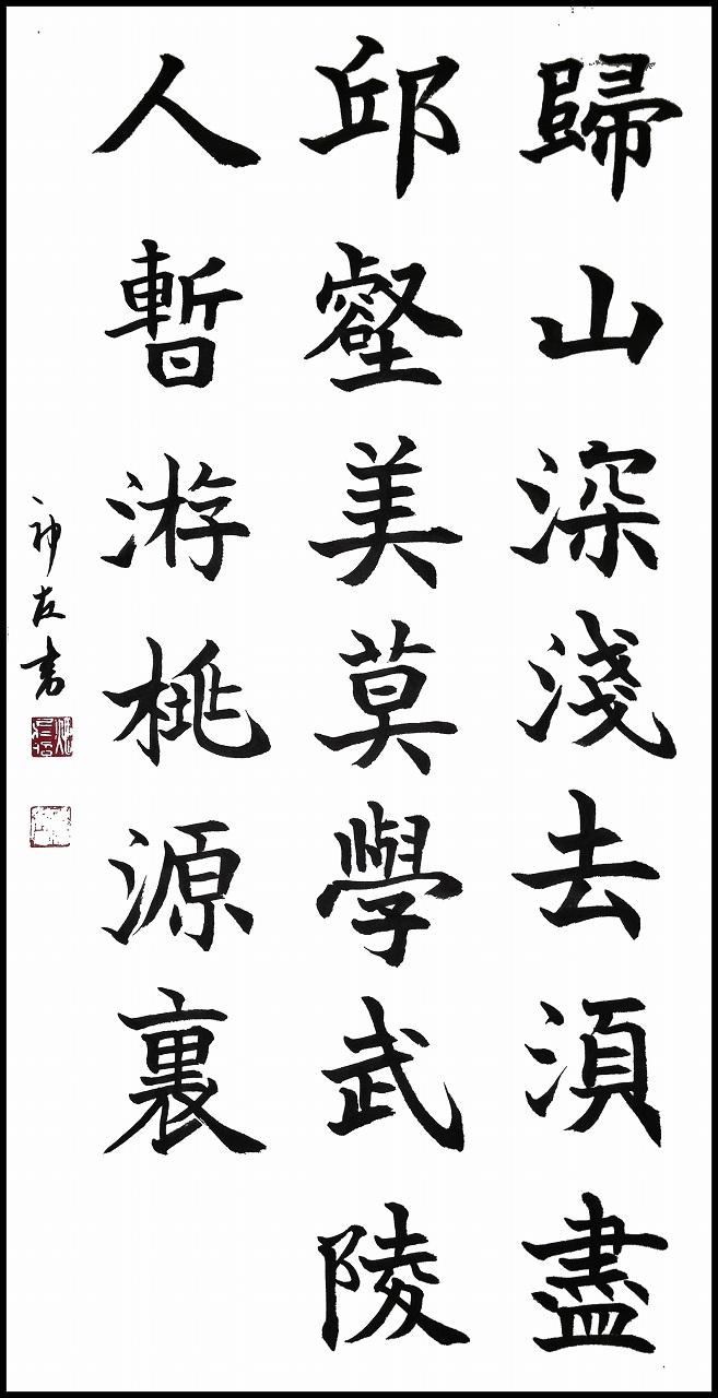 s-十段試験楷書
