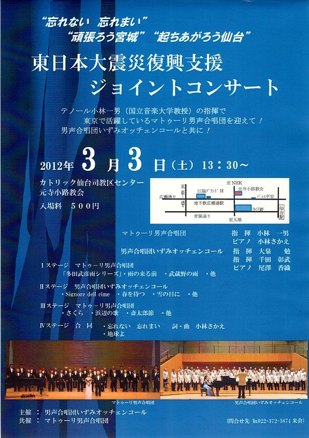 s-東日本大震災復興支援ジョイントコンサートちらし