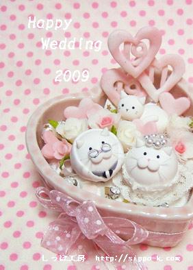 2009結婚式記念
