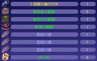 鬼哭2「は」報酬1