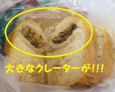 チョコマーブルパン2