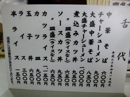097_20120330220057.jpg
