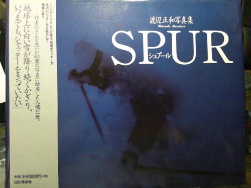 SPUR 表紙