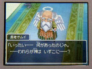 ドラクエ9-399神はいずこに★