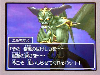 ドラクエ9-626憎悪の激しさ★