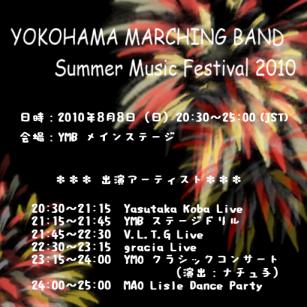SUMMER MUSIC FESTIVAL 2010