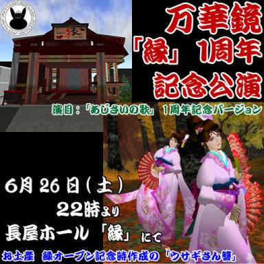 万華鏡1周年記念公演