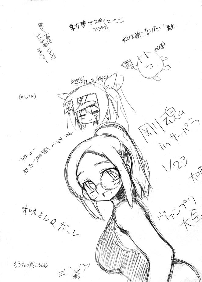 剛魂inサーパラNo.2