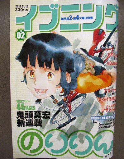 2010年02号イブニング:表紙~鬼頭莫宏_512