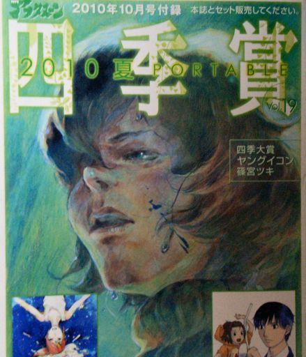 2010年夏:四季賞ポータブル表紙_512