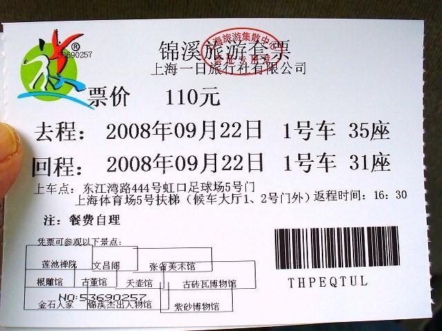002_錦渓