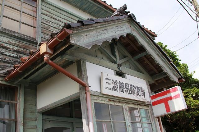 三波簡易郵便局_03