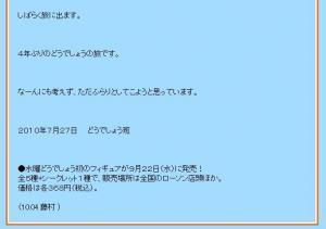 suidou_20100728.jpg