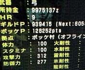 mhp2g_status.jpg