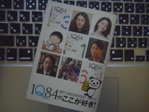 文庫になっただけで小冊子が作られる「1Q84」