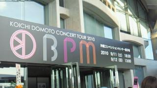 bpm_okinawa_convert_20100912035456.jpg