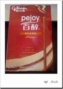 pejoy.jpg