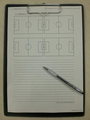 CIMGサッカーノート