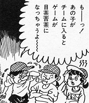 山田花子 もーあの子がチームに入るとゲームが滅茶苦茶になっちゃうよ