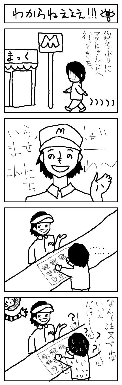 4コママンガ 漫画 まんが 2010.1.2. マクドナルド