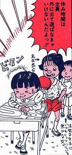 山田花子 休み時間は全員外に出て遊ばなきゃいけないんだよ