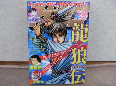 月刊少年マガジン2009年11月号