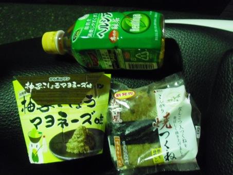 柚子胡椒マヨ