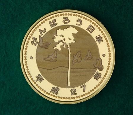 復興記念貨幣