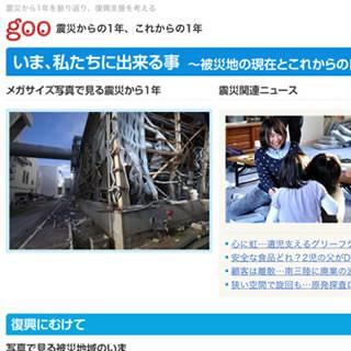 震災復興の特集