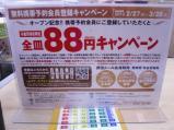88円サム