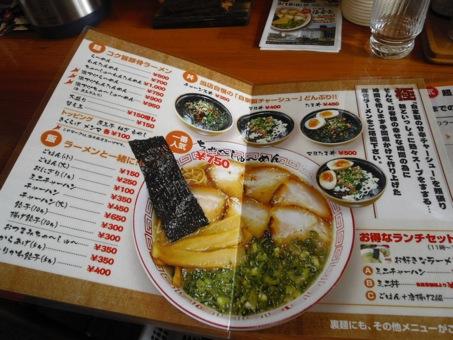 fukumenu1.jpg