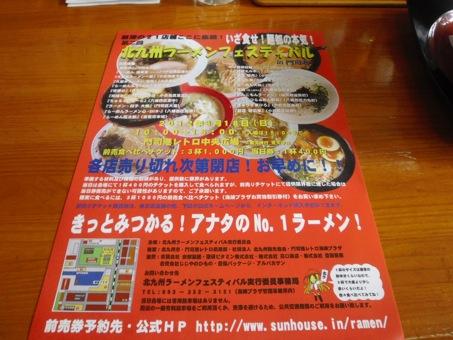fukumenu4.jpg