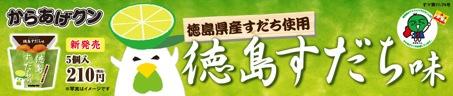 karaage_sudachi.jpg