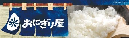 onigiriya_20120126102616.jpg