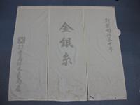 古い寺島さんの暖簾