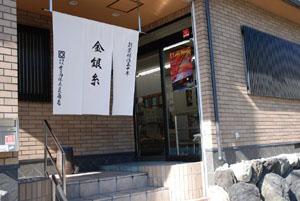 寺島さん店舗
