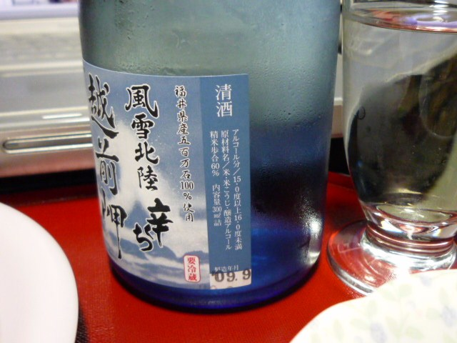 福井県産五百万石使用清酒「越前岬」