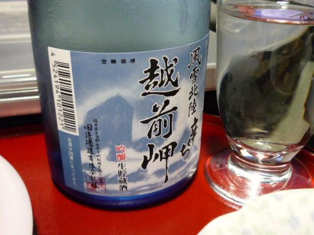 田邊酒造「越前岬」吟醸生貯蔵酒