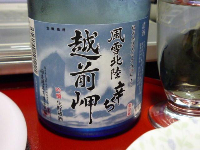 風雪北陸辛くち「越前岬」吟醸生貯蔵酒