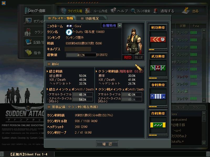 suddenattack 2011-03-25 12-04-22-812