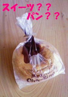 チョコリング