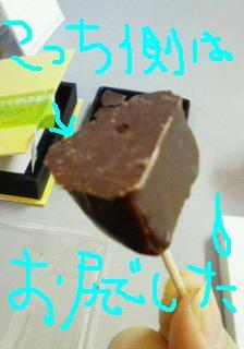チョコ掛バウム