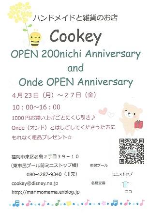 cookey 200日祭 フライヤー