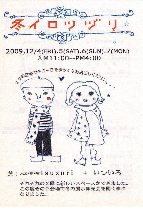 冬イロツヅリ1