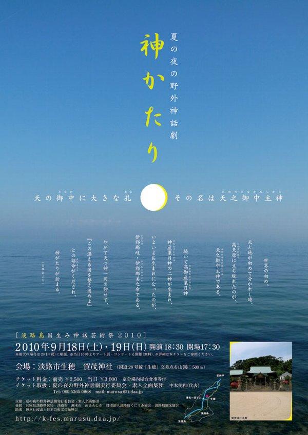 淡路島国生み神話芸術祭2010-2