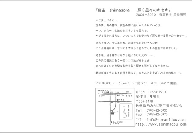 shimasora1-3.jpg