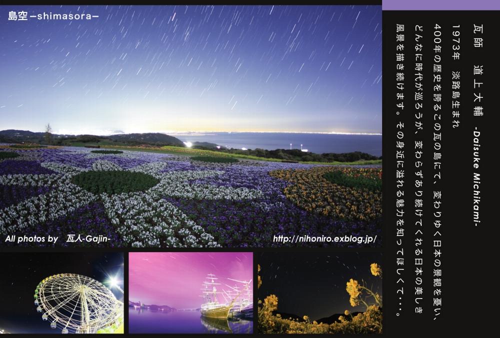 shimasora2-1.jpg