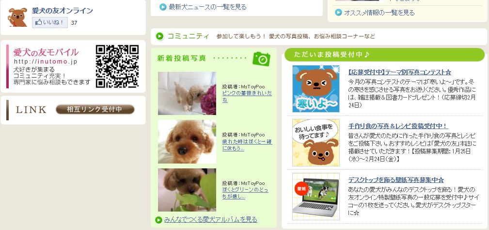0128愛犬の友Online